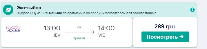 киев вена лоукост 10 евро