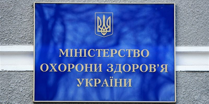 минздрав украины